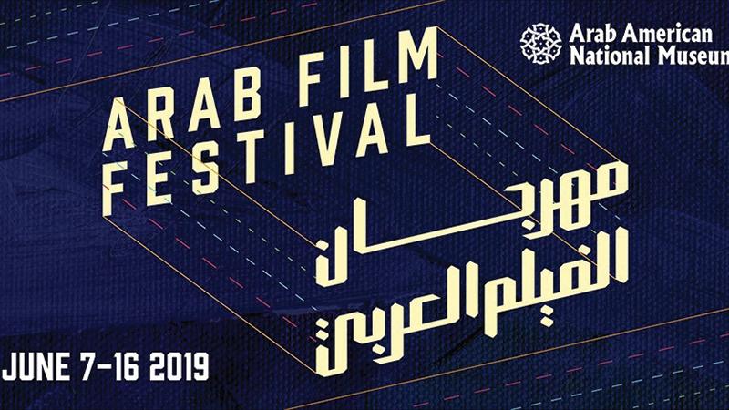 Road-Trip--Arab-Film-Festival